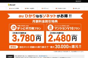 So-net auひかり公式キャンペーン