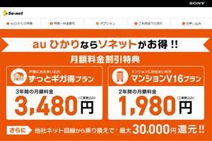 So-net光公式キャンペーン