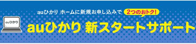 スタートサポートで最大30,000円還元!