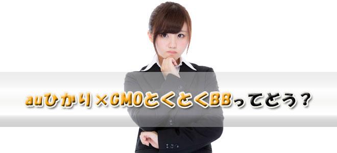 auひかり×GMOとくとくBBのメリットとデメリットは?