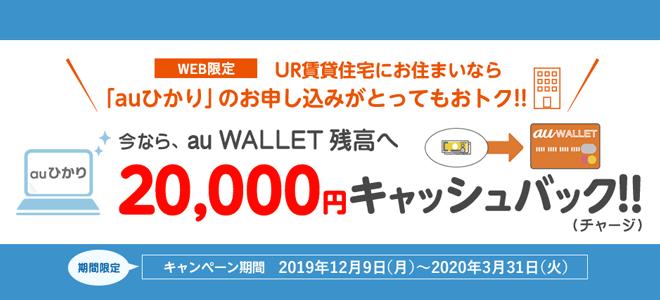UR賃貸限定20,000円キャンペーン