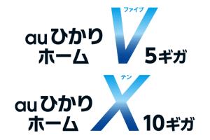 auひかりV/X