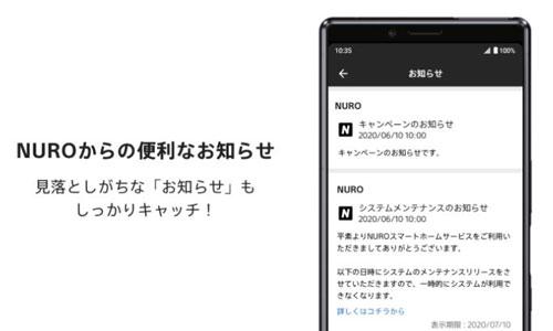 便利なおしらせアプリ