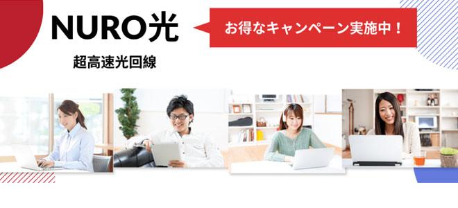 NURO光代理店部リンクコミュニケーションズ