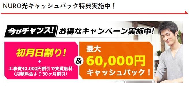 NURO光ブリンクコミュニケーションズのキャンペーン