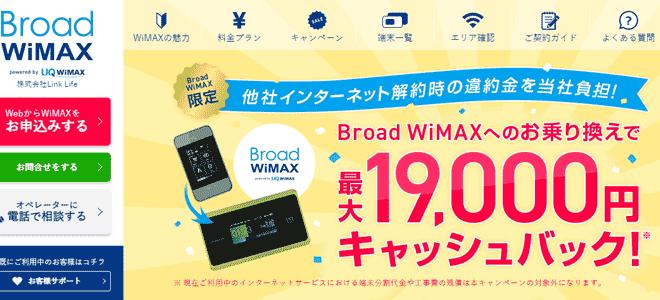 Broad WiMaxの詳細について