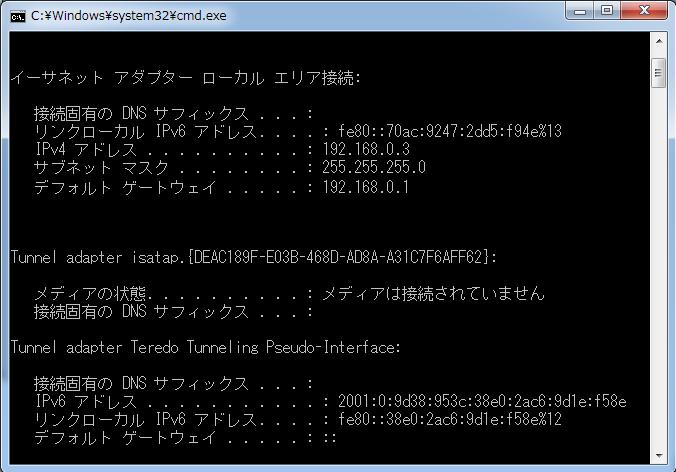 コマンドプロンプト ipconfig