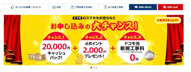 OCN for ドコモ光キャンペーン