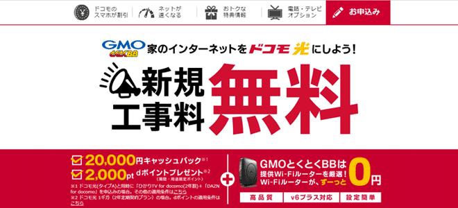 GMOとくとくBBの公式サイトへアクセス