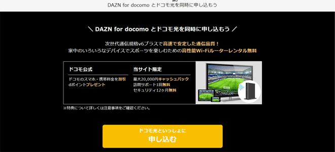 DAZN for docomoの申し込みフォーム