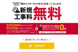 GMOとくとくBB ドコモ光キャンペーン