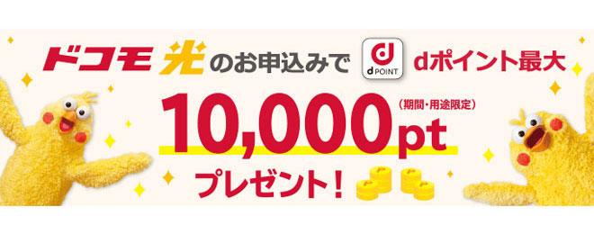 ドコモ光dポイントキャンペーン