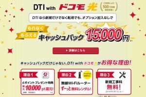 DTI ドコモ光キャンペーン
