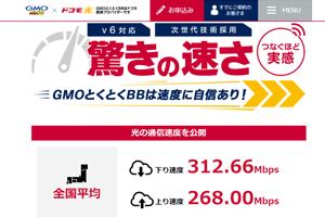 GMOとくとくBBの速度保証制度