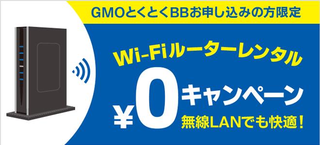 GMOとくとくBBはWi-Fiルーター無料レンタル