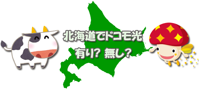 ドコモ光は北海道で使うべきか