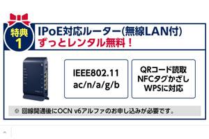OCN for ドコモ光のWi-Fiルーター