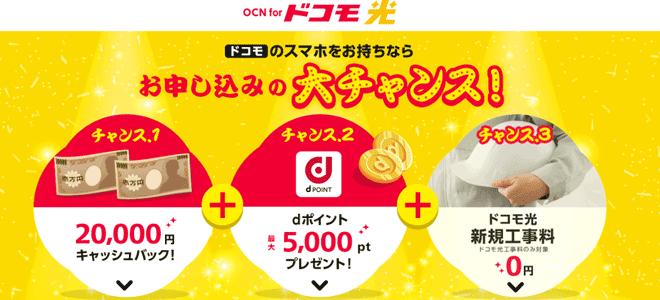 OCN for ドコモ光のキャンペーン