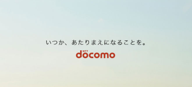 ドコモ光公式キャンペーン