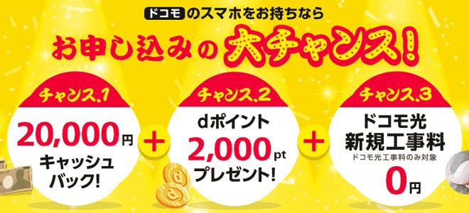 OCN for ドコモ光は申し込みだけで20,000円キャッシュバック