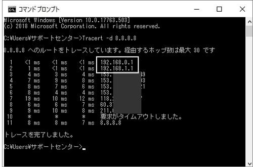 二重ルーター 確認方法 Windows