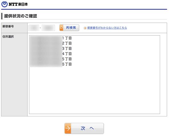 NTT東日本光コラボ・フレッツ光エリア検索2