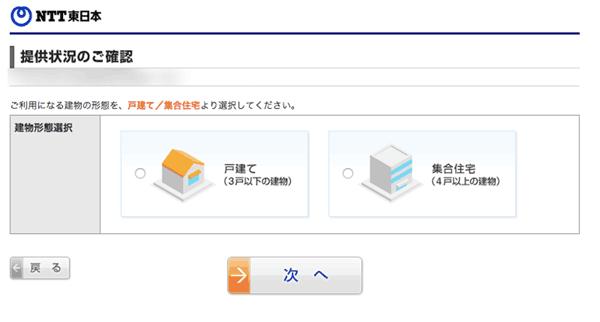 NTT東日本光コラボ・フレッツ光エリア検索3