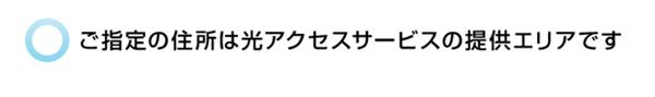 NTT東日本光コラボ・フレッツ光エリア検索4