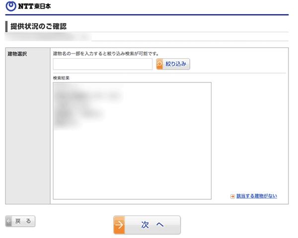 NTT東日本光コラボ・フレッツ光エリア検索5