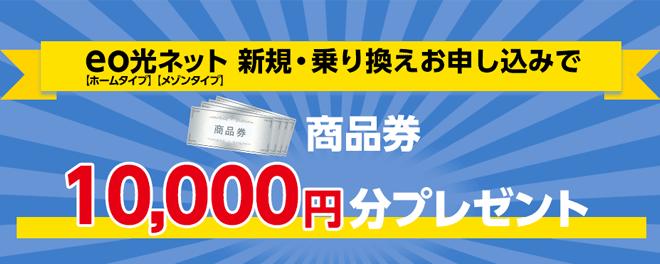 eo光の商品券プレゼント特典