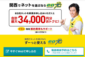 eo光公式サイト