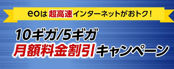 10ギガ/5ギガ月額料金割引キャンペーン
