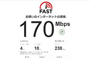 速度測定サイト FAST.com