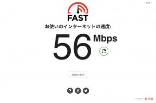 fast.comのスピードテスト