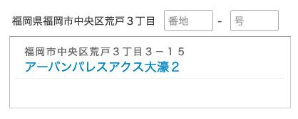 NURO光forマンションエリア検索4