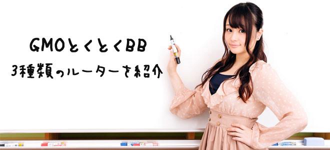 ドコモ光×GMOとくとくBBのWi-Fiルーター