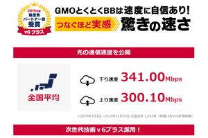 GMOとくとくBBでは回線速度を公開