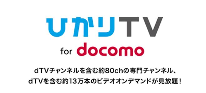 ひかりTV for docomoの解約方法は?気になる違約金も解説