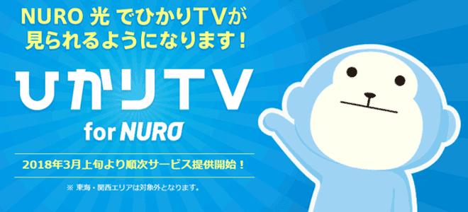 NURO光のテレビサービス・ひかりTV for NUROとは?