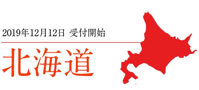 NURO光北海道の提供エリア