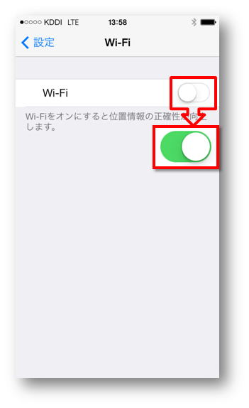 「Wi-Fi」をONにする