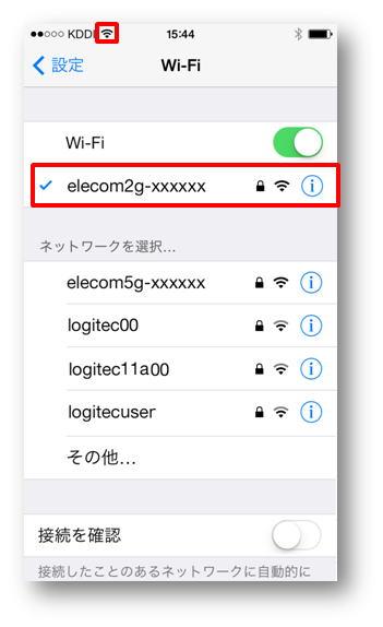 Wi-Fiアイコンが表示されれば接続完了