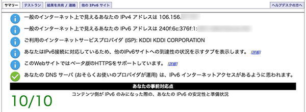 IPアドレス確認サイト