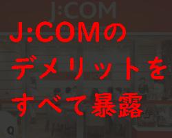 JCOMのデメリット