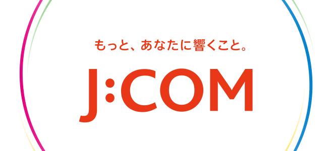 JCOMはケーブルテレビ+ネットでスマホセット割を使いたい方に