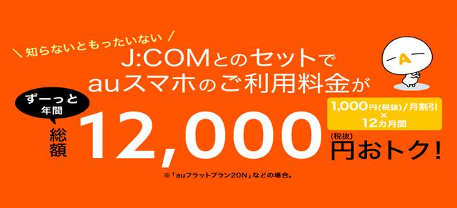 JCOMはマンションでもauスマートバリュー適用可
