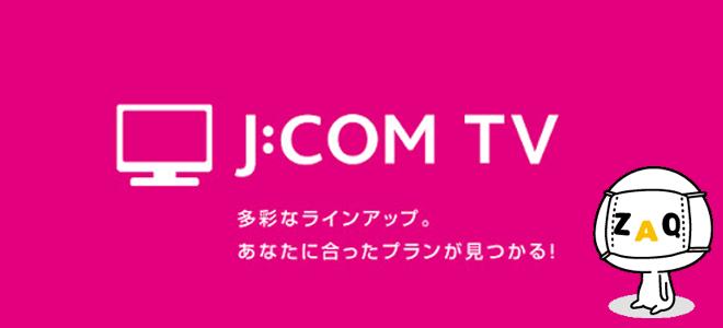 NURO光でJCOMのテレビサービスは併用できる?