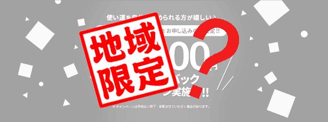 nuro光関西乗り換えキャンペーン