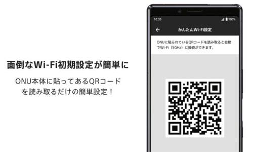 簡単Wi-Fiアプリ