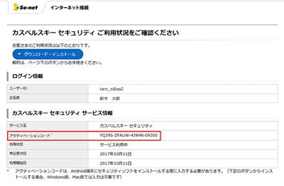 So-netでアクティベーションコードを確認